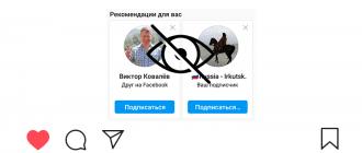 Как убрать рекомендации в Инстаграм