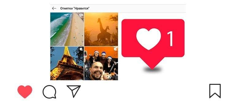 Как посмотреть понравившиеся публикации в Инстаграм
