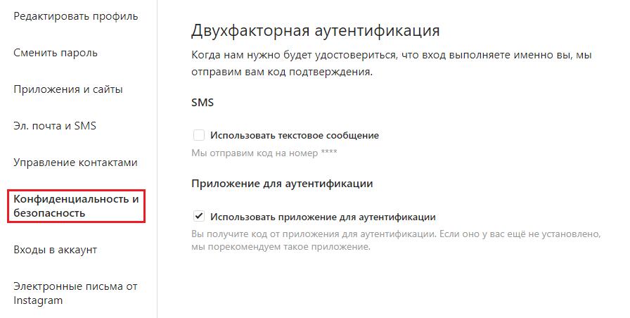 двухфакторная аутентификация аккаунта в инстаграм