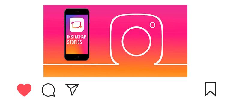 Как поделиться историей в Инстаграме