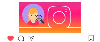 Как посмотреть аватарку в Инстаграме
