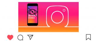 Как скрыть истории в Инстаграм