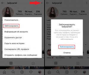 Как заблокировать аккаунт в инстаграме