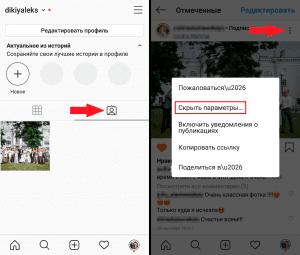 Как удалить отмеченные фото в инстаграм