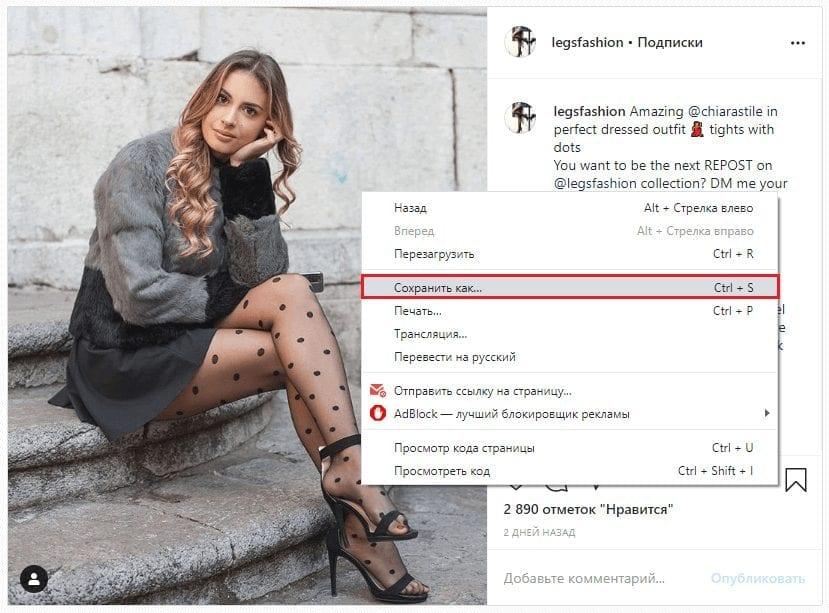 Как увеличить фото в инстаграме на компьютере