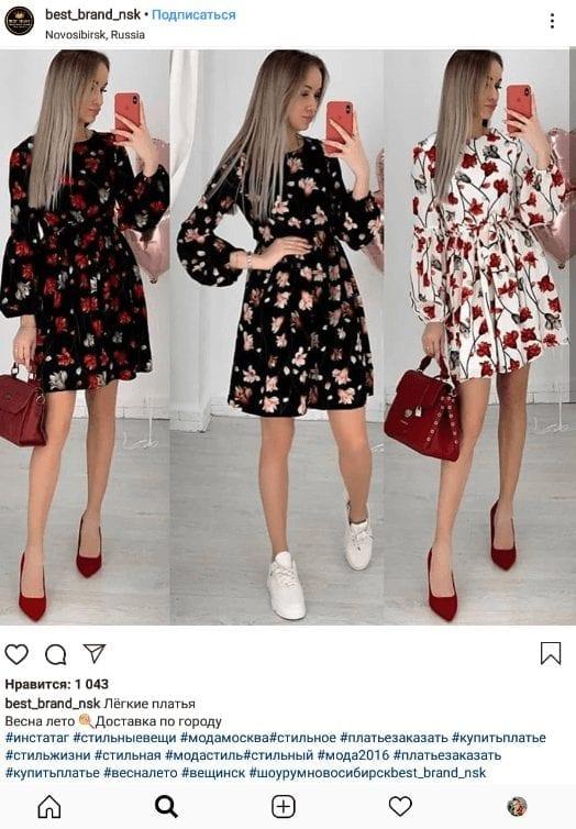 Хештеги для моды и красоты