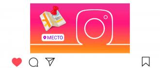 Как добавить место в Инстаграм