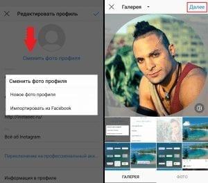 Как поменять аватарку в инстаграме