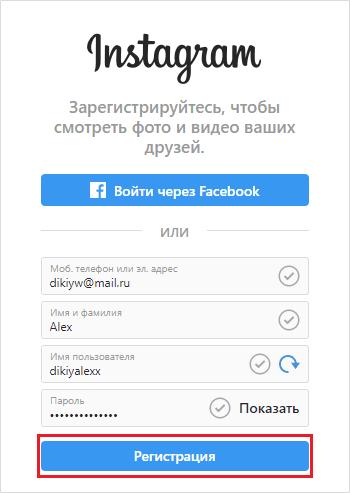 Как создать страницу в Инстаграм