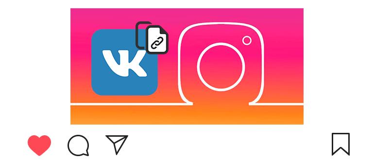 Как вставить ссылку на ВК в Инстаграме