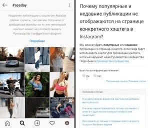 Список запрещенных хештегов в Инстаграм