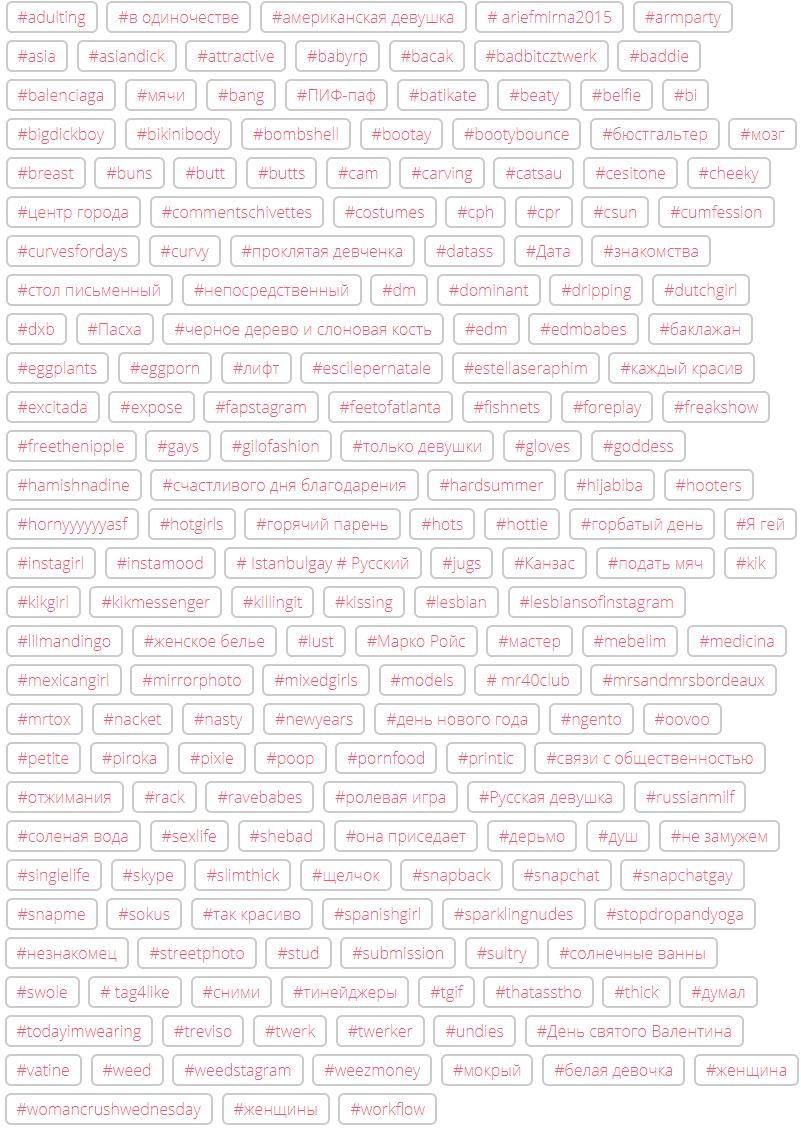 Запрещенные хештеги в Инстаграме 2019
