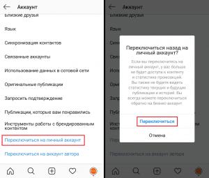как отключить бизнес аккаунт в инстаграм
