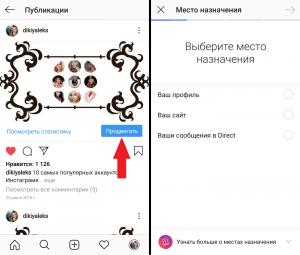 Продвигать публикацию Инстаграм