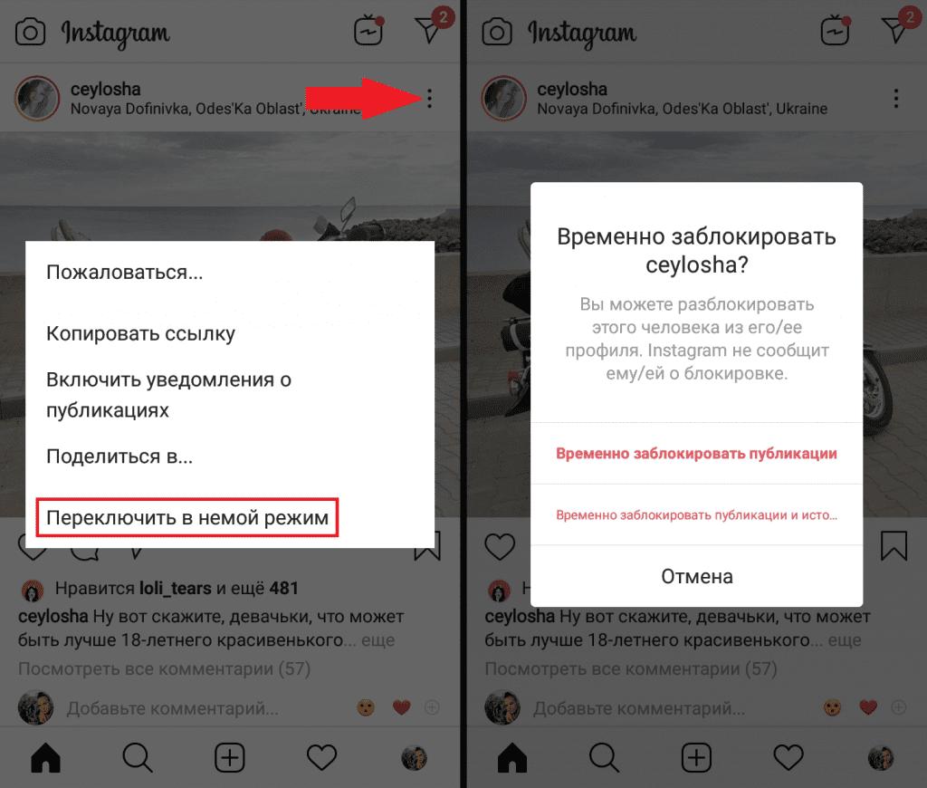 Аккаунты в немом режиме Инстаграм