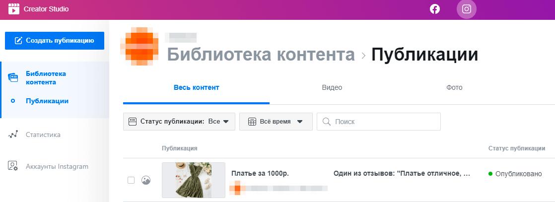 как привязать инстаграм к фейсбуку через компьютер