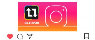 Как сделать репост истории в Инстаграм