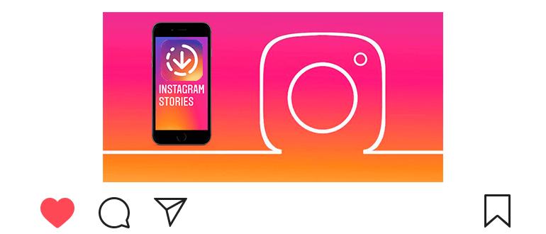 Как скачать историю в Инстаграме