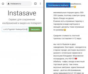 Как скопировать пост в инстаграме с текстом