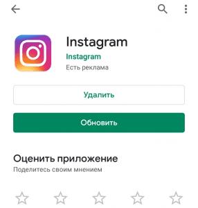 Обновить Инстаграм