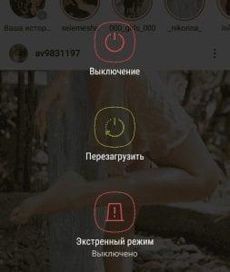 Перезагрузить телефон Инстаграм