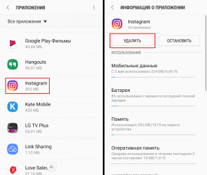 Удалить приложение Инстаграм