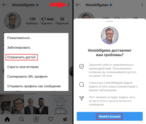 Аккаунты с ограниченным доступом Инстаграм