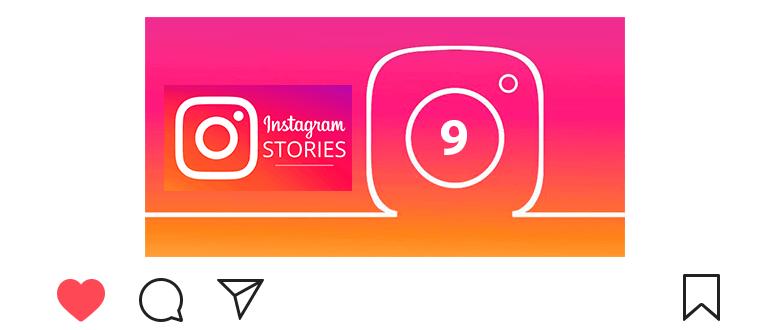 Делитесь историями