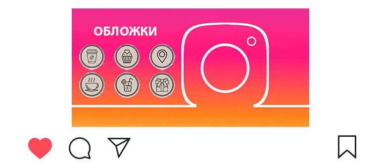 Готовые обложки для актуальных историй в Инстаграм
