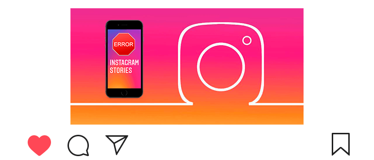 Почему пропали истории в Инстаграм