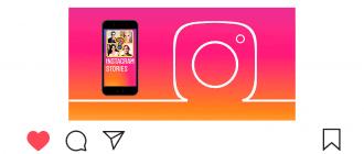 Почему знаменитости смотрят истории в Инстаграм