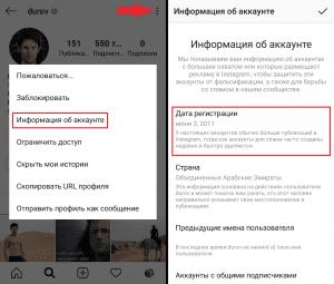 Дата регистрации Инстаграм аккаунт