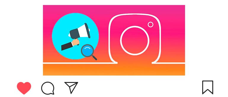 Как посмотреть рекламу конкурентов в Инстаграм