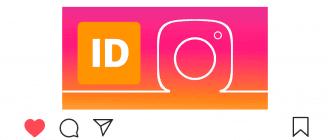 Как узнать id в Инстаграм