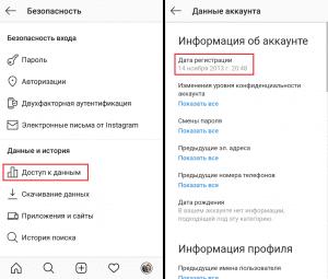 Как узнать когда создан аккаунт в Инстаграм