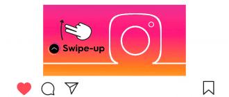 Как сделать свайп в Инстаграм