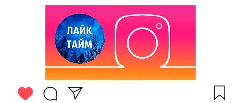 Лайк тайм в Инстаграме