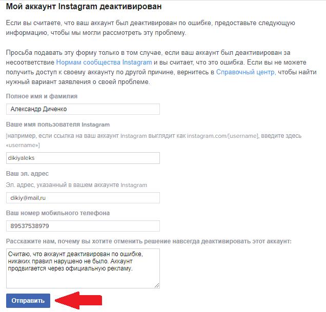 Пропала страница в Инстаграм