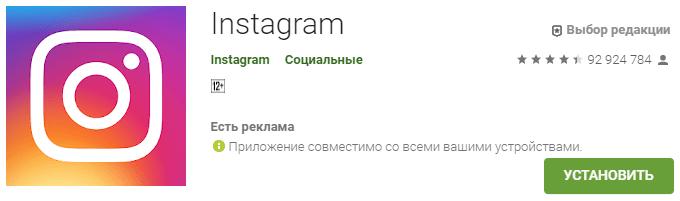 инстаграм русская версия скачать бесплатно