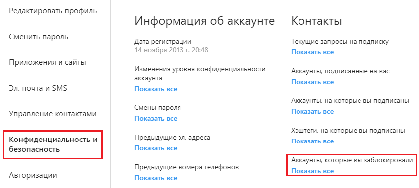 Заблокированные аккаунты Инстаграм компьютер