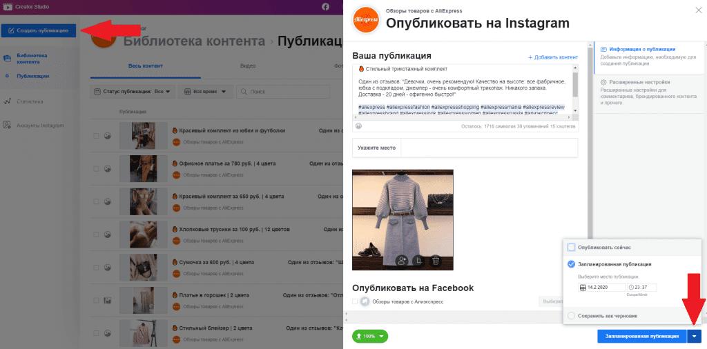 отложенный постинг в инстаграм через фейсбук
