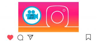 Как наложить музыку на видео в Инстаграме