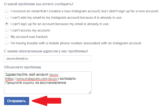 как восстановить взломанный аккаунт инстаграм