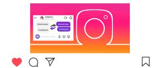 Фиолетовые сообщения в Инстаграме