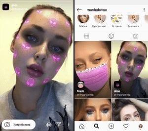 как называется маска с инопланетянами в инстаграме