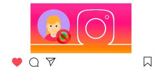 Как скрыть онлайн в Инстаграме
