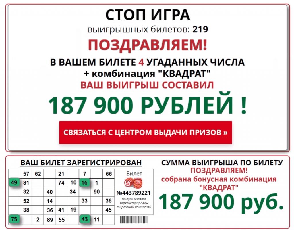 лотерея суперлото в инстаграме