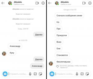 синие сообщения в инстаграме