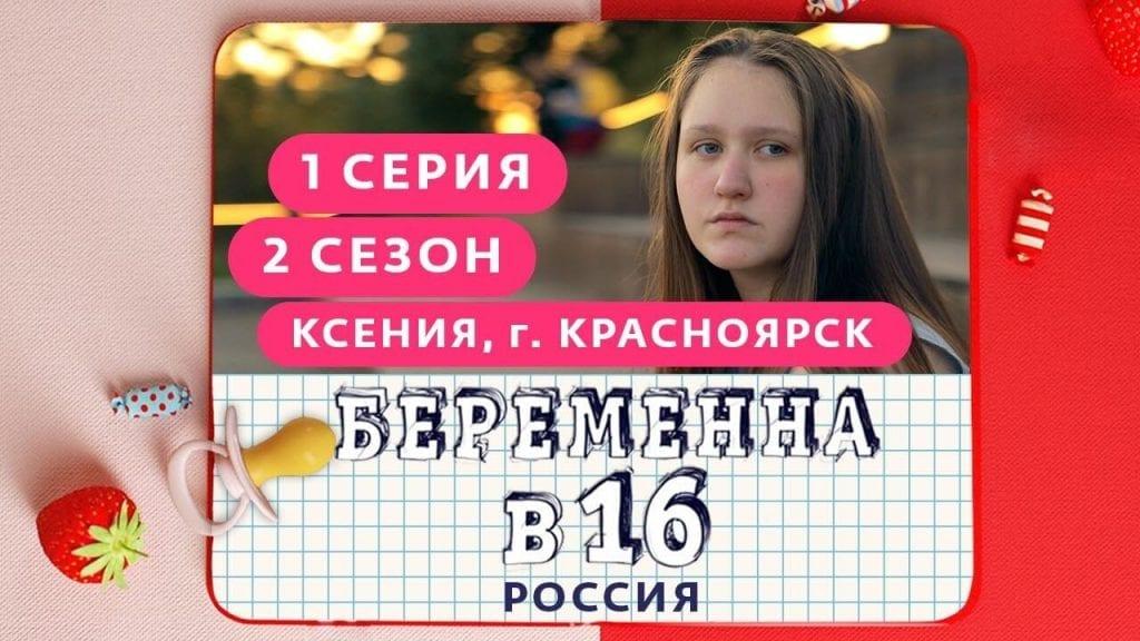 Ксения беременна в 16 2 сезон