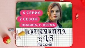 Полина беременна в 16 2 сезон
